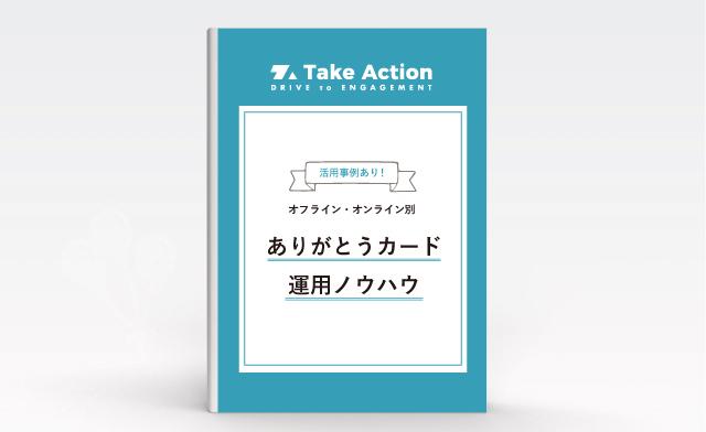サンクスカード / ありがとうカード運用ノウハウ事例集