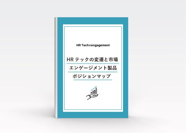 HRテックWP_KV