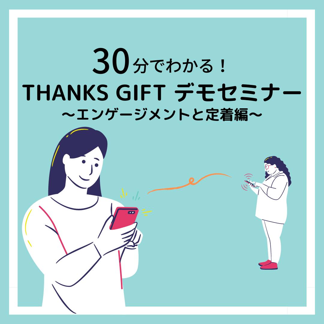 30分seminar①