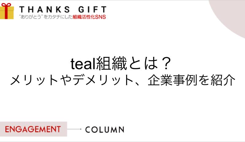 teal組織とは?メリットやデメリット、導入している企業事例を紹介