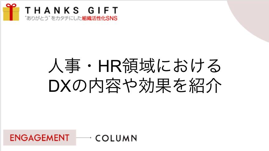 人事・HR領域におけるDXの内容や効果を紹介