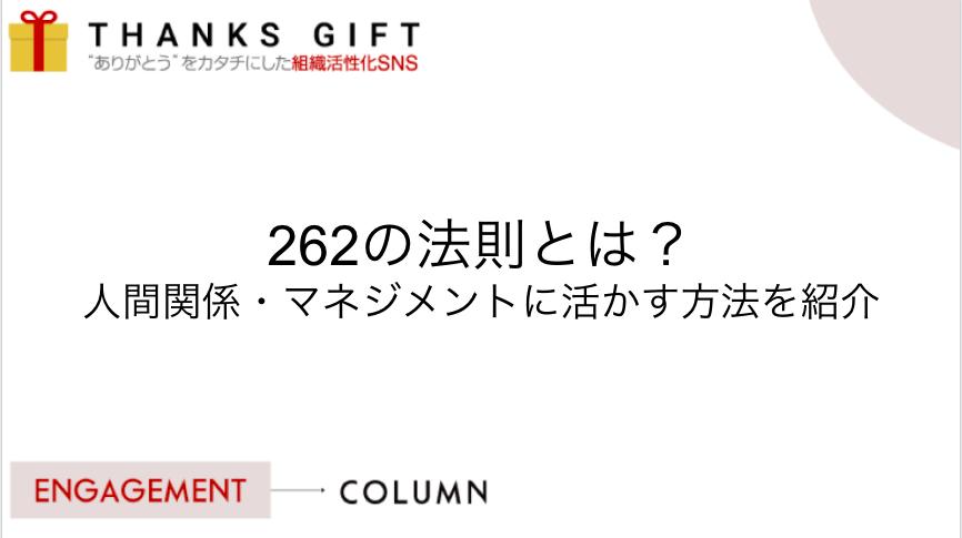 262の法則とは?人間関係・マネジメントに活かす方法を紹介