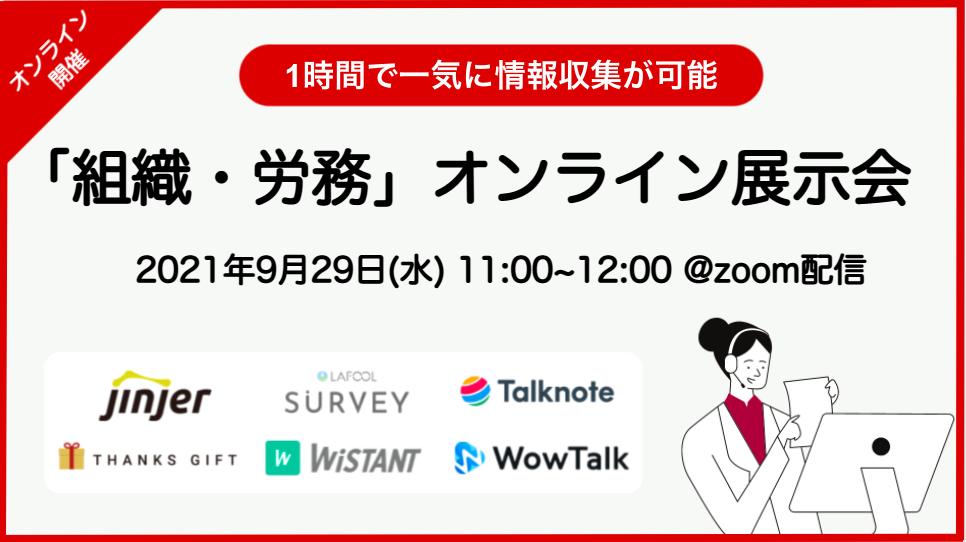 イベント_アイキャッチ_組織・労務オンライン展示会
