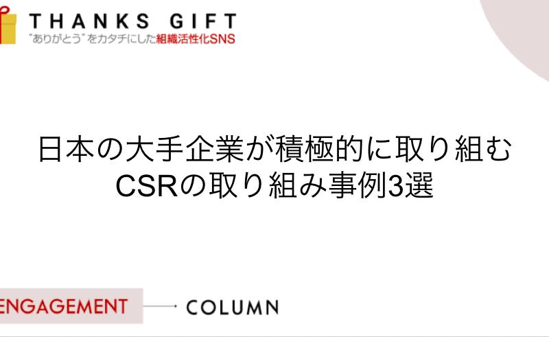 日本の大手企業が積極的に取り組むCSRの取り組み事例3選