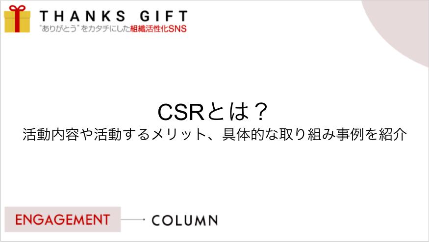 CSRとは?活動内容や活動するメリット、具体的な取り組み事例を紹介